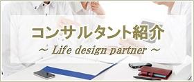 コンサルタント紹介