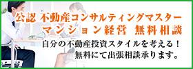 マンション経営 無料相談