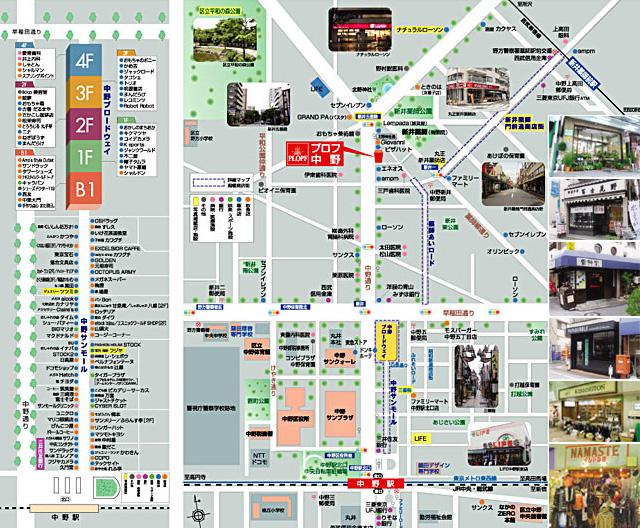 中野周辺環境「中野駅周辺地図」