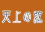 チャリティーコンサート【天上の弦】