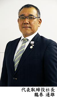代表取締役社長 鶴巻通雄