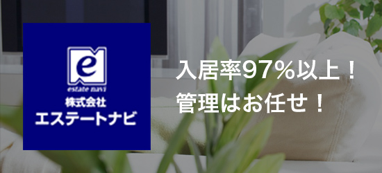株式会社エステートナビ