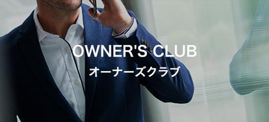 オーナーズクラブ owner's club