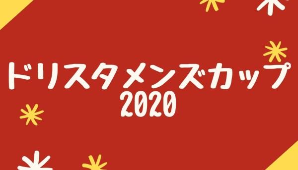 ドリスタ メンズカップ2020