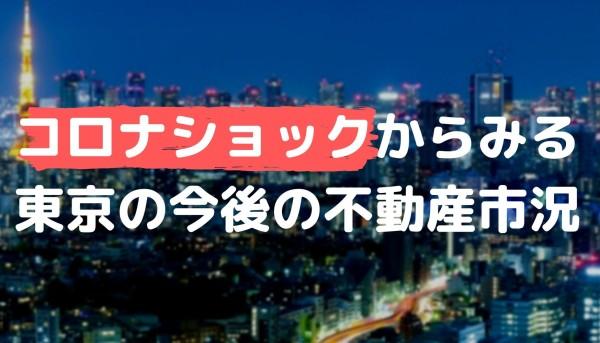 コロナショックからみる東京の今後の不動産市況