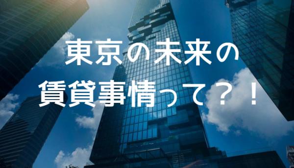 東京の未来の賃貸事情って?!
