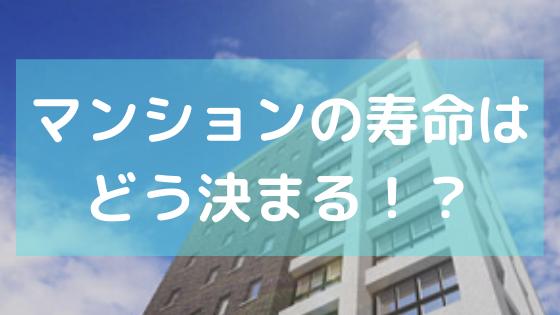 【 マンション寿命 】ワンルーム投資に役立つマンション寿命の考え方