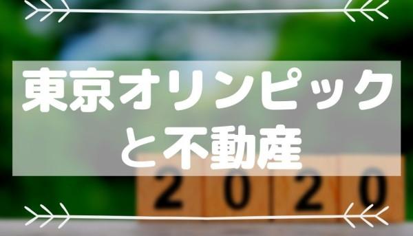 東京オリンピックと不動産